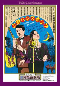 170206_shanghai_dvd.jpg