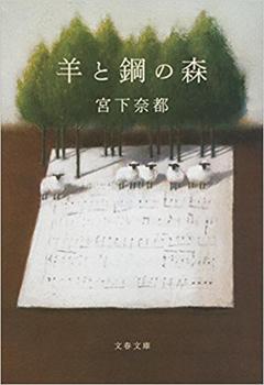 HitsujiHagane_180502.jpg