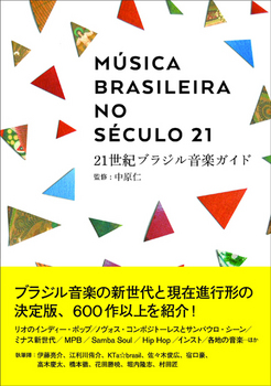 MusicaBrasileira_181027.jpg