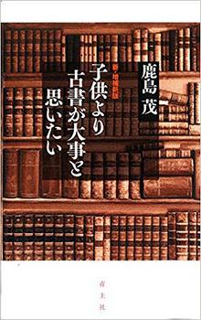 kashimashigeru_kosyo_190916.jpg