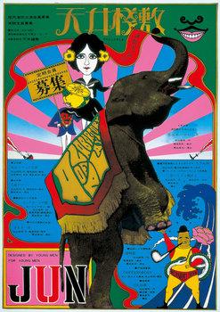 tenjosajiki_poster_190706.jpg